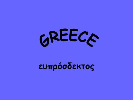 Ευπρόσδεκτος. Greek history spans centuries. It is usually divided into 2 stages, the history of ancient Greece and the history of Modern Greece.