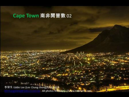 Cape Town 南非開普敦 02 李常生 Eddie Lee (Lee Chang-Sheng)3/27/2010 All photos from