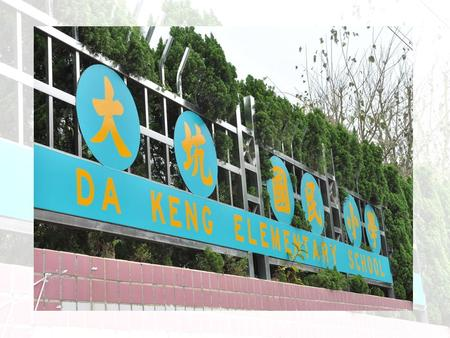 自動換頁 音樂:愛爾蘭民謠< Londonderry Air (倫敦德里之歌)> * Da-Ken Elementary School is a rural school in Taichung, Taiwan. * It is already 58 years old. * This school.