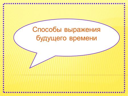 Способы выражения будущего времени. There are several ways to express the future. 2. With BE GOING TO. 3. With the present simple. 4. With the present.