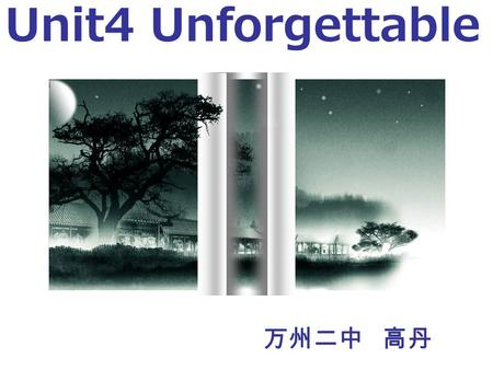 Unit4 Unforgettable Films 万州二中 高丹. A new cinema in Wan Zhou.
