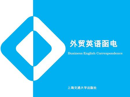 外贸英语函电 Business English Correspondence 上海交通大学出版社.