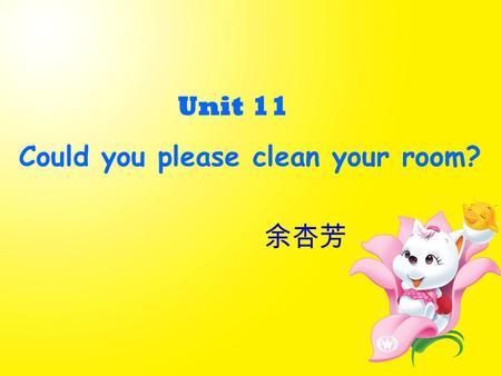 Unit 11 Could you please clean your room? 余杏芳 Ask show: What chores does your mother do at home? wash clothes cook dinner …