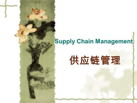 Supply Chain Management 供应链管理. Contents  1 Supply Chain Management(SCM)  2 The emergence of the supply chain  3 The components of supply chain from.