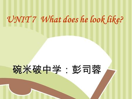 UNIT 7 What does he look like? 碗米破中学:彭司蓉. short hair Short shShort sh shosho Short hair.