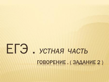 ЕГЭ. УСТНАЯ ЧАСТЬ. 1.The cost of trip 2. baby car- seat availability 3. Waiting time 4. Receipt 5. Card paying.