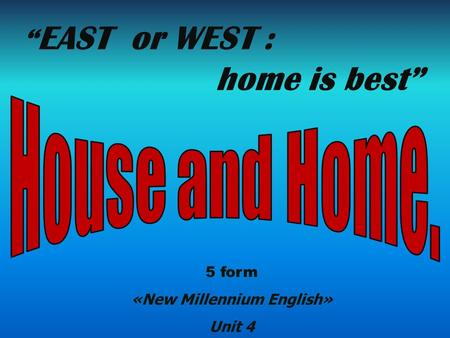 "5 form «New Millennium English» Unit 4 "" EAST or WEST : home is best"""
