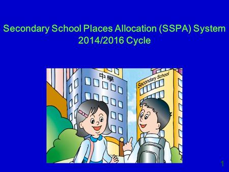 Secondary School Places Allocation (SSPA) System