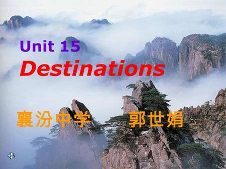 Unit 15 Destinations 襄汾中学 郭世娟 sea in the moonlight sea in the sunset romantic scene relaxing yourself.