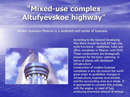 Mixed-use complex Altufyevskoe highway According to the General Developing Plan there should be built 60 high-rise multi-functional - residential, hotel.
