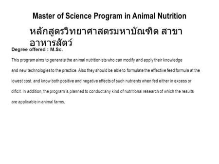 Master of Science Program in Animal Nutrition Degree offered : M.Sc. This program aims to generate the animal nutritionists who can modify and apply their.