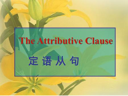 The Attributive Clause 定 语 从 句定 语 从 句. A guessing competition.