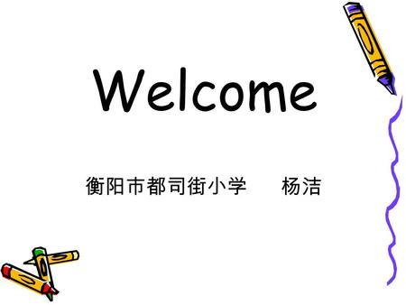 衡阳市都司街小学 杨洁 Welcome. If they were here, they would help you. If I were a bird,I would fly in the sky. If she had worked harder, she would have succeeded.