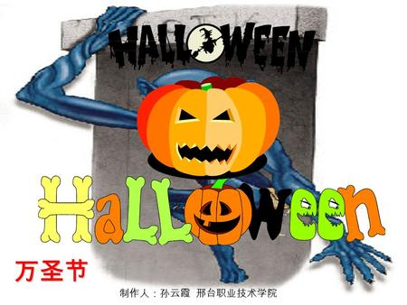 万圣节 制作人:孙云霞 邢台职业技术学院. October 31st is Halloween Halloween is one of the world's oldest holidays, celebrated in several countries around the globe including.