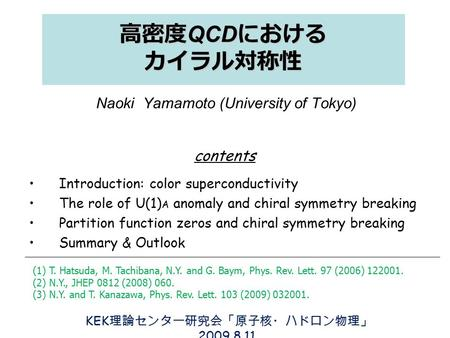 Naoki Yamamoto (University of Tokyo) 高密度 QCD における カイラル対称性 contents Introduction: color superconductivity The role of U(1) A anomaly and chiral symmetry.