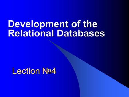 Lection №4 Development of the Relational Databases.