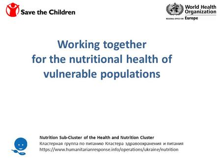 Working together for the nutritional health of vulnerable populations Nutrition Sub-Cluster of the Health and Nutrition Cluster Кластерная группа по питанию.