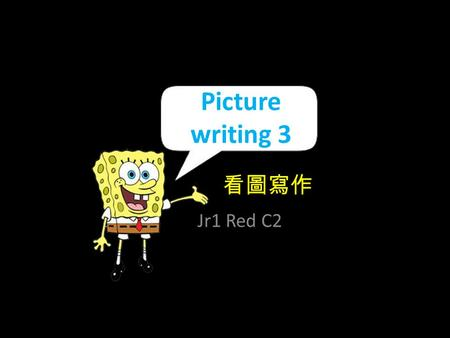 Picture writing 3 Jr1 Red C2 看圖寫作. What you need to know Topic sentence 故事開頭主題句 tell the story in correct sequence 依照故事發生順序說故事 Concluding sentence / what.