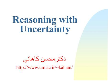 Reasoning with Uncertainty دكترمحسن كاهاني