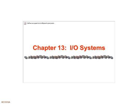 XE33OSA Chapter 13: I/O Systems. 13.2XE33OSA Silberschatz, Galvin and Gagne ©2005 Chapter 13: I/O Systems I/O Hardware Application I/O Interface Kernel.