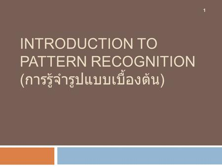 Introduction to Pattern Recognition (การรู้จํารูปแบบเบื้องต้น)
