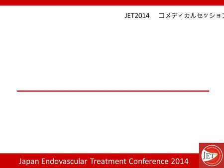 Japan Endovascular Treatment Conference 2014 JET2014 コメディカルセッション.