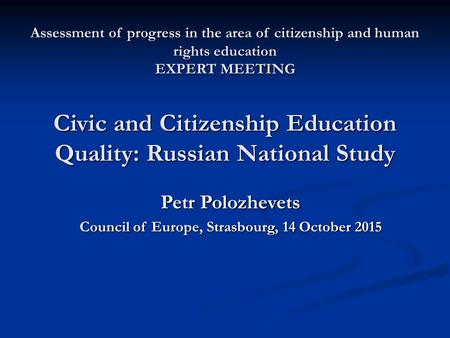 Assessment of progress in the area of citizenship and human rights education EXPERT MEETING Civic and Citizenship Education Quality: Russian National Study.
