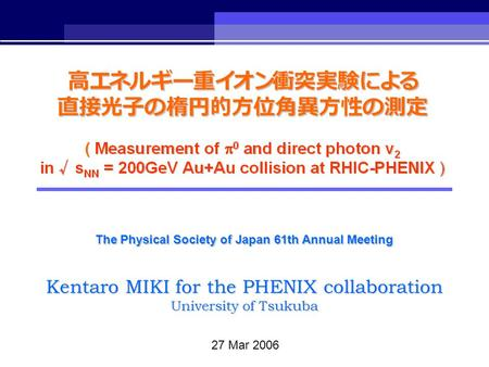 27 Mar 2006 Kentaro MIKI for the PHENIX collaboration University of Tsukuba The Physical Society of Japan 61th Annual Meeting.