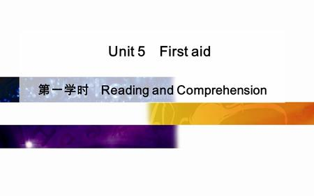 Unit 5 First aid 第一学时 Reading and Comprehension. www.gzjxw.net.