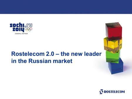 Rostelecom 2.0 – the new leader in the Russian market.