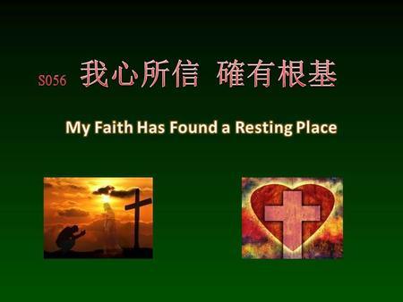 My faith has found a resting place Not in device or creed I trust the ever-living One His wounds for me shall plead My Faith Has Found a Resting Place.