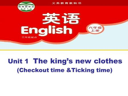 Unit 1 The king's new clothes (Checkout time &Ticking time)