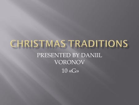 PRESENTED BY DANIIL VORONOV 10 «G». Every country has its own customs and traditions. And one of the strongest traditions for Christians is Christmas.