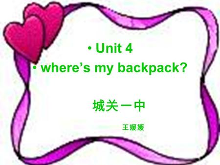 Unit 4 where's my backpack? 城关一中 王媛媛 Where's …? It's on/in/under…