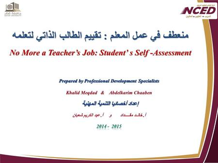 منعطف في عمل المعلم : تقييم الطالب الذاتي لتعلمه No More a Teacher's Job: Student' s Self -Assessment Prepared by Professional Development Specialists.