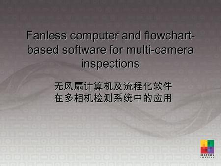 Fanless computer and flowchart- based software for multi-camera inspections 无风扇计算机及流程化软件在多相机检测系统中的应用.
