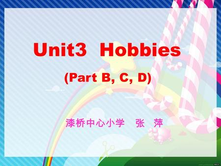 Unit3 Hobbies (Part B, C, D) 漆桥中心小学 张 萍 Let's sing a song.