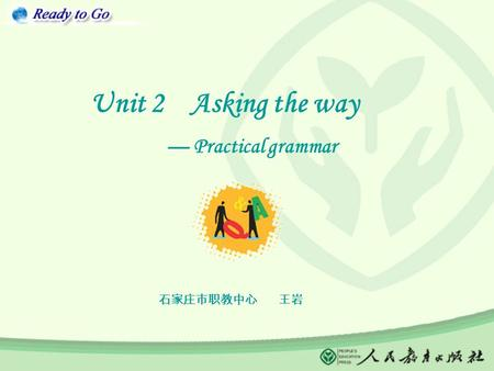 Unit 2 Asking the way — Practical grammar 石家庄市职教中心 王岩.