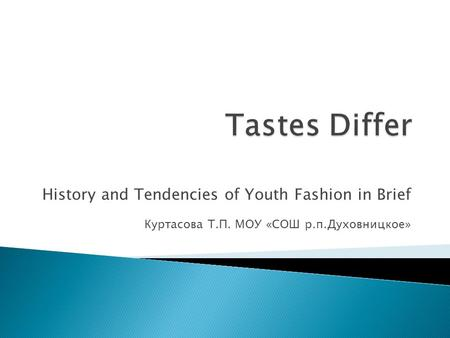 History and Tendencies of Youth Fashion in Brief Куртасова Т.П. МОУ «СОШ р.п.Духовницкое»