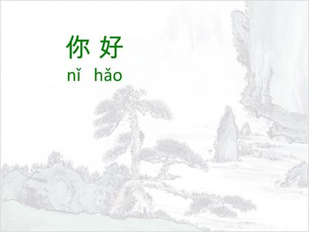 你 好 nǐ hǎo. 学习目标 xué xí mù biāo Class rules 剪 jiǎn 刀 dāo 石 shí 头 tou 布 bù Syllabus Teacher? My Chinese name What is your expectation about Chinese class?