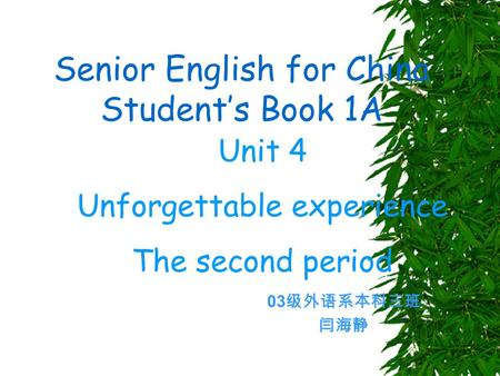 Senior English for China Student's Book 1A 03 级外语系本科三班 闫海静 Unit 4 Unforgettable experience The second period.