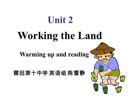 Working the Land Unit 2 Warming up and reading 莆田第十中学 英语组 陈雪静.