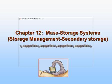 Chapter 12: Mass-Storage Systems (Storage Management-Secondary storage)