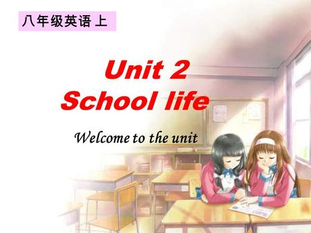 Unit 2 School Life ! Unit 2 School life 八年级英语 上 Welcome to the unit.