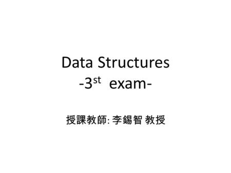 Data Structures -3 st exam- 授課教師 : 李錫智 教授. 1. [5] Assume we have a binary tree which is implemented in a pointer-based scheme. Describe how to know the.