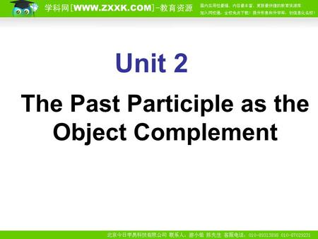 Unit 2 The Past Participle as the Object Complement.