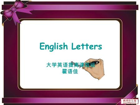 English Letters 大学英语提高课程组 翟语佳. Question: How many parts does an English letter consist of?