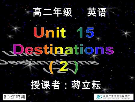 高二年级 英语 授课者:蒋立耘 Today we are going to travel around the world by plane. Here is a guidebook for you about two destinations we are going to. Please first.