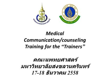 "Medical Communication/counseling Training for the "" Trainers "" คณะแพทยศาสตร์ มหาวิทยาลัยสงขลานครินทร์ 17-18 ธันวาคม 2558."