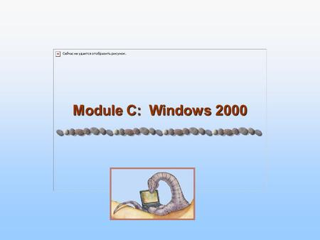 Module C: Windows 2000. C.2 Silberschatz, Galvin and Gagne ©2005 Operating System Concepts Module C: Windows 2000 History Design Principles System Components.